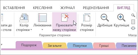 відображення або приховання заголовка сторінки за допомогою кнопки ''приховати назву сторінки''.