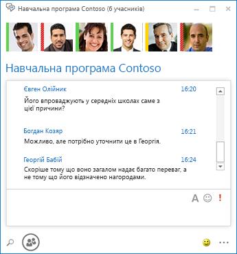 Знімок екрана: постійний чат із 6учасниками