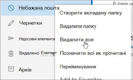 """На знімку екрана показано видалення всіх вибрано параметр ' ' для папки """"Небажана пошта""""."""
