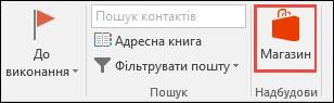 """Кнопка """"Магазин"""" в Outlook"""