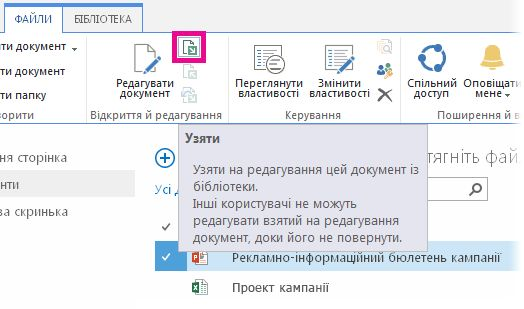 узяття файлу на редагування
