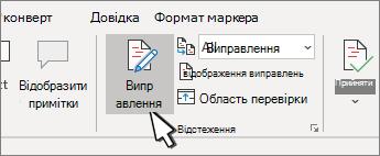 """Кнопка """"відстежувати зміни"""""""