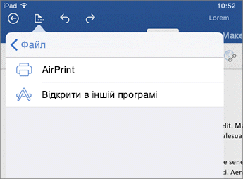 Діалогове вікно друку в програмі Word для iOS дає змогу надрукувати документ або відкрити його в іншій програмі.