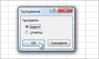 """Виберіть пункт """"рядки"""" та натисніть кнопку """"OK"""""""
