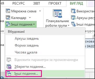 Пункт «Інші подання» в меню «Інші подання»
