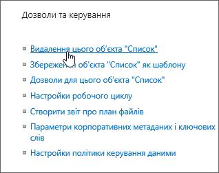 """Діалогове вікно """"Настройки списку"""" з виділеним пунктом """"Видалення списку"""""""