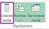 Кнопка «Список полів» на вкладці «Аналізувати»