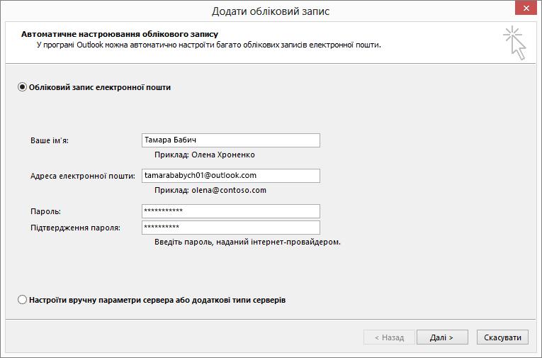 """Сторінка """"Автоматичне настроювання облікового запису"""", на якій можна додати обліковий запис електронної пошти до створеного профілю для Outlook"""