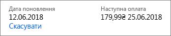 """Посилання на скасування передплати на план """"Office365 домашній"""""""