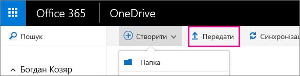 """Передавання файлів до служби """"OneDrive для бізнесу"""""""