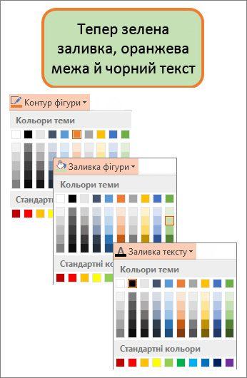 Фігура з новим кольором заливки, тексту та рамки