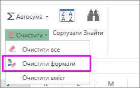 Видалення форматування за допомогою кнопки очищення форматів