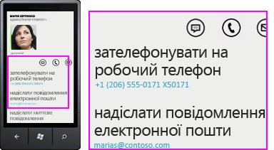 Знімок екрана:процес здійснення виклику у клієнті Lync для мобільних пристроїв