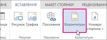 """Кнопка """"Колонтитули"""" у Word Online"""