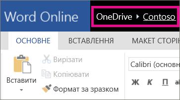 Знімок екрана: посилання навігації з відображенням шляху у веб-програмі Word Online