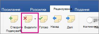 """Зображення кнопки """"Колонтитули"""" у Word Web App"""