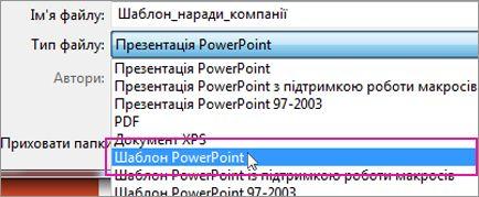 Збереження презентації як шаблону PowerPoint