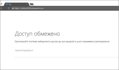 Повідомлення про обмежений доступ у браузері