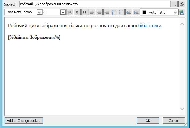 Повідомлення електронної пошти з зображенням у робочому циклі