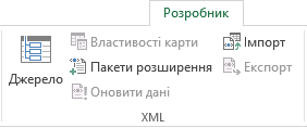 """Команди XML на вкладці """"Розробник"""""""