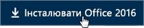 """Короткий посібник користувача для співробітників: кнопка """"Інсталювати пакет Office2016"""""""