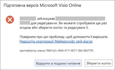 Повідомлення для заблокованого файлу