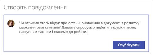 Публікація повідомлення