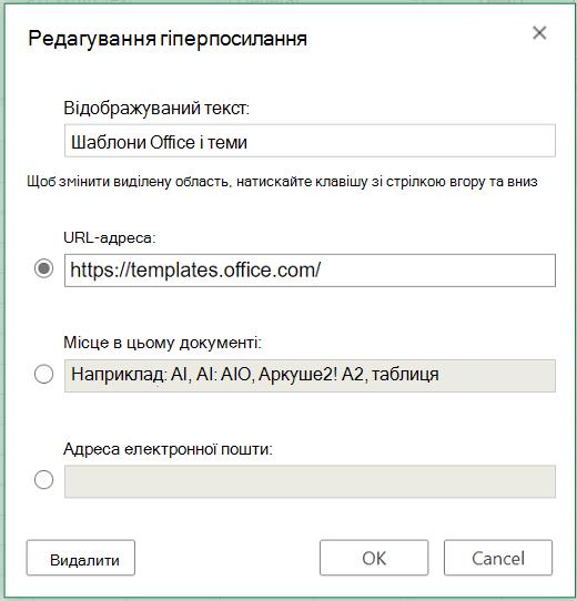 """Діалогове вікно """"Вставлення гіперпосилання"""" в Excel для Інтернету."""