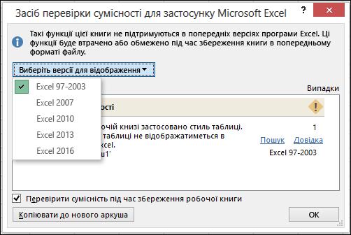 Діалогове вікно засобу перевірки сумісності Excel
