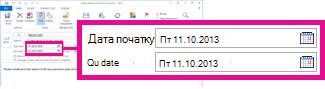 Властивості «Дата початку» та «Термін» для призначеного завдання