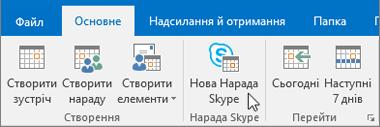 """Планування наради в програмі """"Skype для бізнесу"""""""