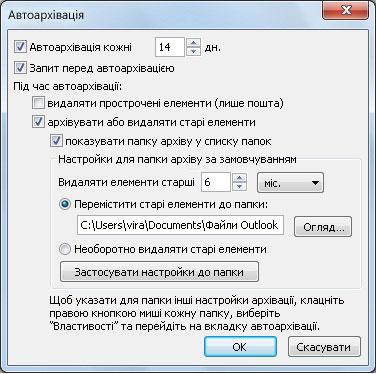 Діалогове вікно параметрів автоархівації