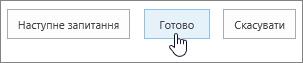 """Діалогове вікно """"Наступне запитання"""" з виділеною кнопкою """"Готово"""""""