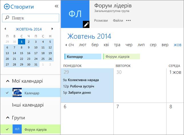 Календар групи