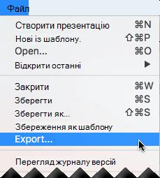 У меню Файл виберіть експорт.