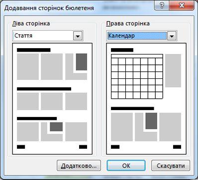 додавання нових сторінок до бюлетеня в діалоговому вікні «додавання сторінок бюлетеня».