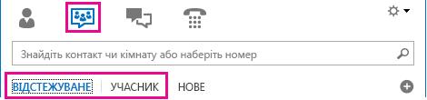 Знімок екрана, на якому зображено подання чату в головному вікні програми Lync із виділеною кнопкою ''Учасник'' або ''Відстежуване''