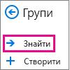 Відкрийте для себе кнопки в області переходів у програмі Outlook в Інтернеті