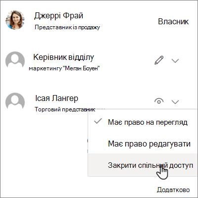 """Знімок екрана: скасування спільного доступу з однією особою в службі """"OneDrive для бізнесу"""""""