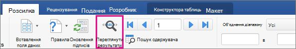 """Кнопка """"Preview Results"""" (Переглянути результати) на вкладці """"Mailings"""" (Розсилки)"""