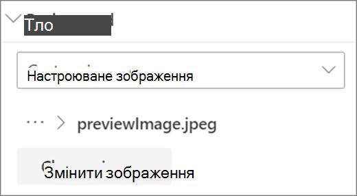 Настроюване передавання зображень