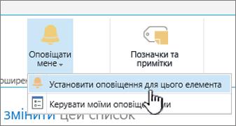 Вибраний SharePoint 2016 установити оповіщення для елемента з елемента