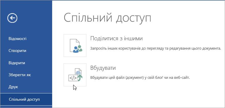 Вбудовування документа Office