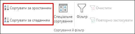 """Кнопки сортування за зростанням або спаданням в Excel на вкладці """"Дані"""""""