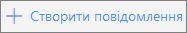 """Знімок екрана: кнопка """"Створити повідомлення"""" в Outlook.com."""