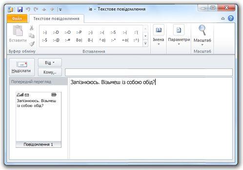 Вікно з текстом SMS