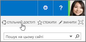 Зображення команди ''Спільний доступ'' у правому верхньому куті екрана.