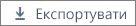 Звіти Office365– експорт даних до файлу Excel