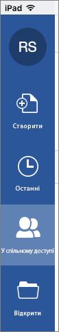 """Піктограма """"Я маю доступ"""" на пристрої з iOS"""