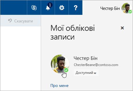 Знімок екрана: кнопка для змінення фотографії, який відображається в миттєве повідомлення